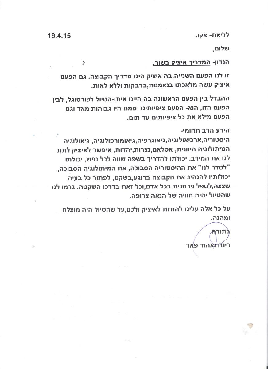 rina-ehud-peer-greece-itzik-bsor
