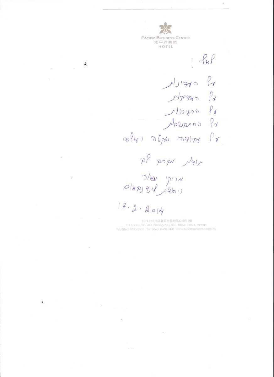 yehudit-lindenbaum-taiwan-eli-finrov